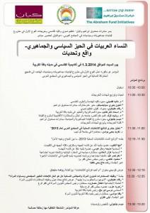 נשים ערביות 1.3