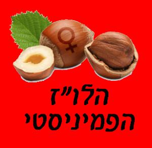 הלוז-1במאי