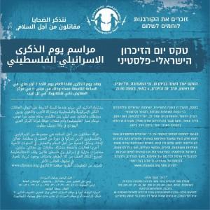 יום הזיכרון הישראלי-פלסטיני 4.5