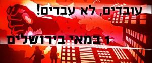 ירושלים 1.5