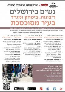 נשים בירושלים 27.5