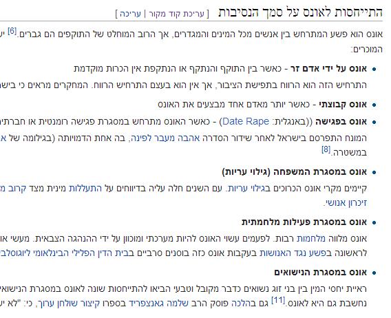 ויקיפדיה-אונס