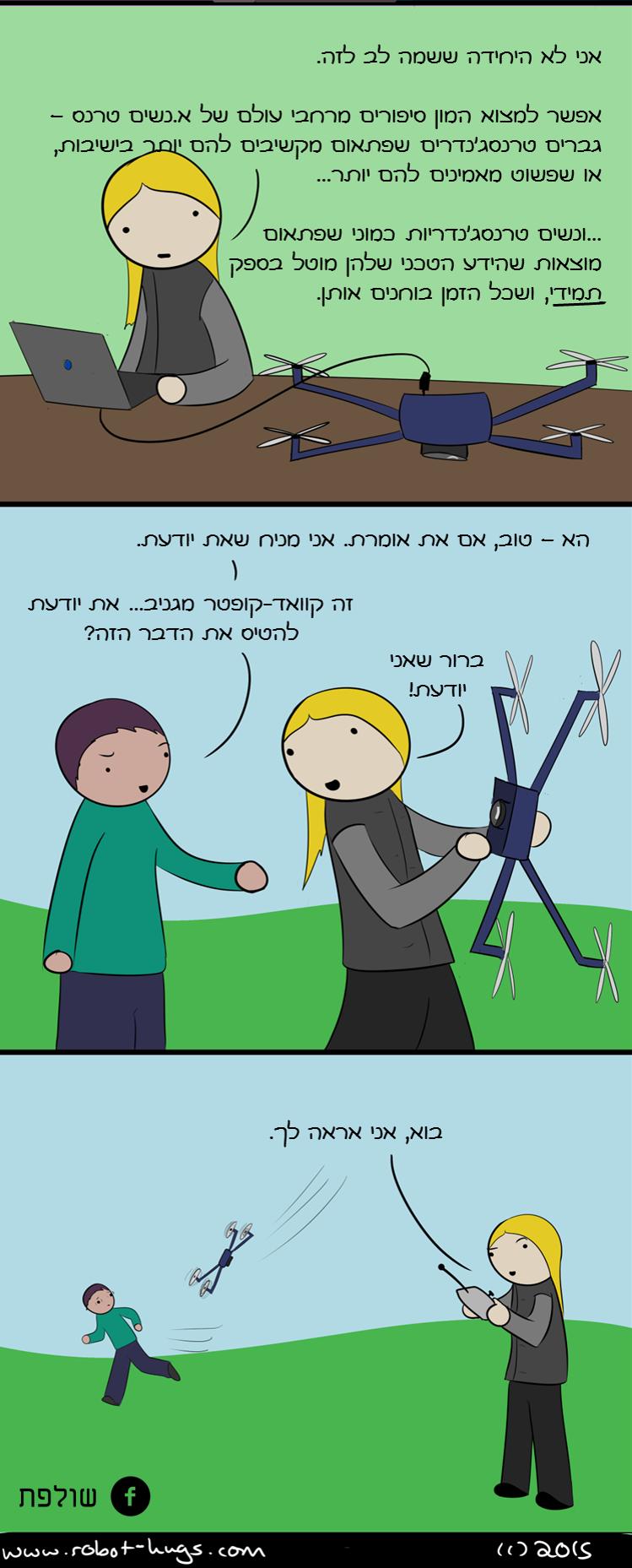 Robot Hugs Gender Diff 4