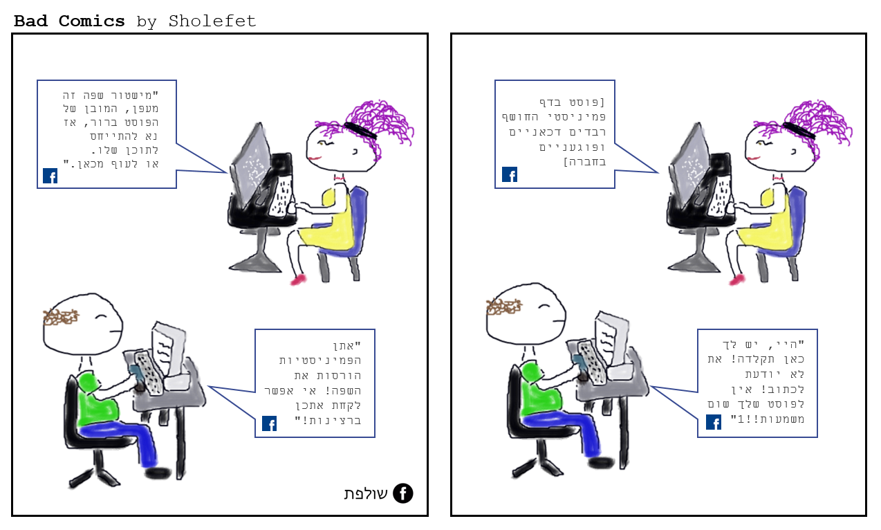 badcomics-language1